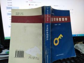 暨南大学会计系列教材:企业财务管理