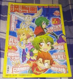飒漫画 向导 2009年11月号 总第13期 九品强 包邮挂