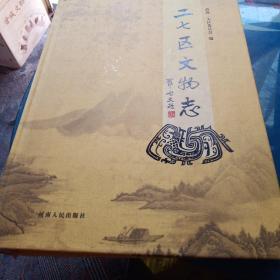 二七区文物志(郑州)