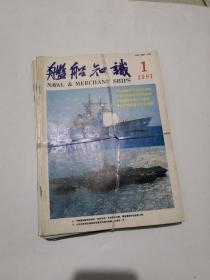舰船知识1991年(1-12)期合售