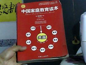 中国家庭教育读本(初级)