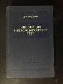 气象网的检查(俄文书)1955年