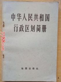 中 华 人 民 共 和 国行 政 区 划简册