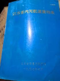 江苏省内河航道里程表