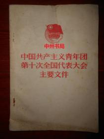 中国共产主义青年团第十次全国代表大会主要文件(自然旧 正版现货实书照片)