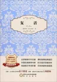 儿童文学 阳光阅读经典珍藏系列·名师精讲版--复活