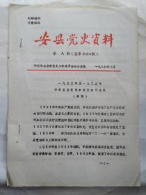 安县党史资料(1987年第八期.总第三十六期)一九三三年至一九三五年中共安县党组织遭受破坏实况(初稿)油印16开