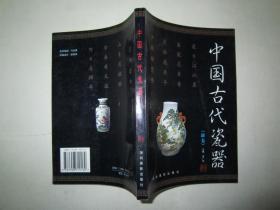 中国古代瓷器 (罐卷)