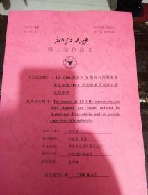 浙江大学,博士学位论文。中文论文题目:1.8  GHz微波对Ⅹ射线和阿霉素致淋巴细胞DNA损伤修复及对蛋白表达的影响