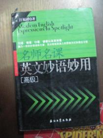 名师名课英文妙语妙用.高级