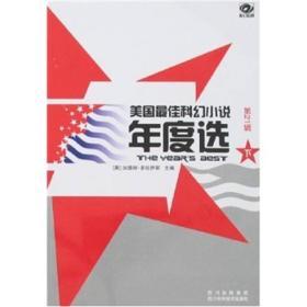 美国最佳科幻小说年度选-(第21辑)(上.下册)