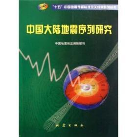 中国大陆地震序列研究