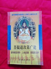 菩 提道次第广论(藏传佛教格鲁派创始人宗喀巴大师经典之作)