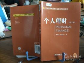 个人理财第二版金融 黄祝华,韦耀莹  东北财经大学 978756540