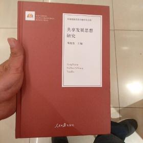 共享发展思想研究/治国理政思想专题研究文库