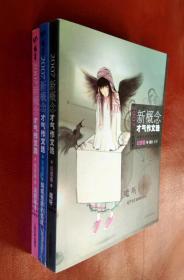 2007新概念才气作文选: 魔听(幻想卷)附明信片
