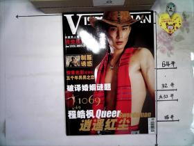 VISUAL MAN 2006---程皓枫逍遥红尘
