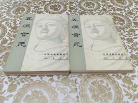 五灯会元(上、中册)(中国佛教典籍选刊)