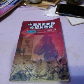 中国历史要籍介绍及选读.下册