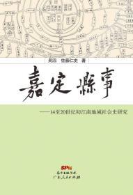 嘉定县事:14-20世纪初江南地域社会史研究(全新正版) 塑封未拆