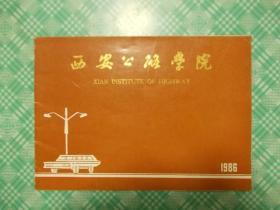 西安公路学院:1986年宣传画册