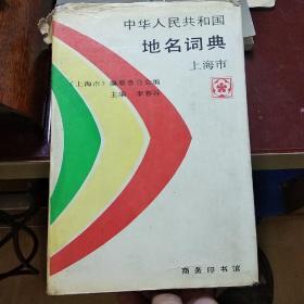 中华人民共和国地名词典.上海市