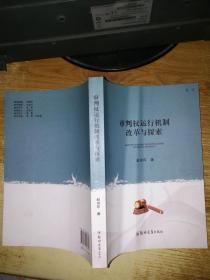 审判权运行机制改革与探索【样书】