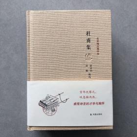 名家精注精评本:杜甫集(精装本)