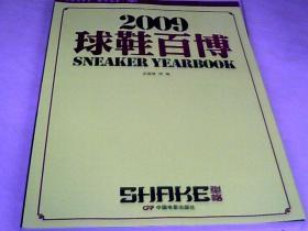 2009球鞋百博 【大16开】