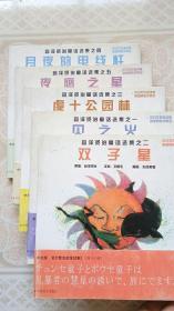宫泽贤治童话选集之 全五册宫泽贤治 中国社会出版