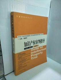 知识产权审判指导.2003年·第1辑(总第1辑)