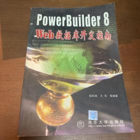 PowerBuilder 8 Web数据库开发指南