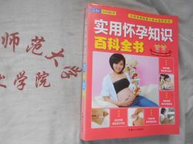 实用怀孕知识百科全书