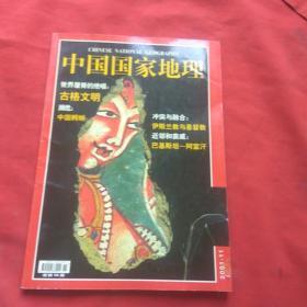 中国国家地理2001年.第11期