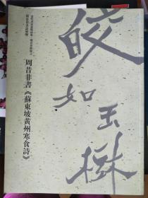 周昔非书《苏东坡黄州寒食诗》