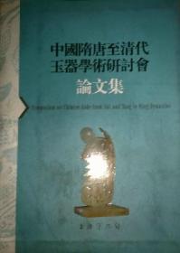 中国隋唐至清代玉器学术研讨会论文集 (全新正版)