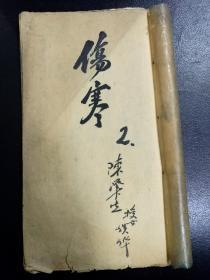 广东老中医陈泽生授女恢烨《临床集》之二44面只售复印件。