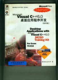 Microsoft Visual C++ 6.0桌面应用程序开发(影印版  无光盘)