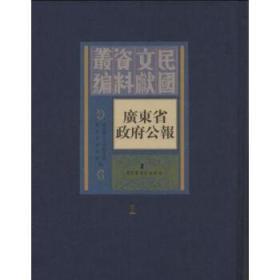 广东省政府公报(全160册)