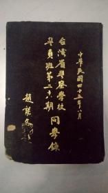 民国四十五年八月 台湾省警察学校警员班第二十八期同学录 见图及描述