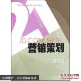 营销策划 王娜玲  上海财经大学 9787564201869