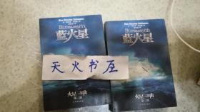 火星三部曲第三部 蓝火星  I  II  共两册  品相如图