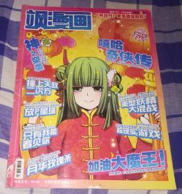飒漫画 向导 2010年01月上半月 总第15期 九品强 包邮挂