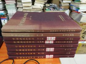 中国历史地图集-----(1-8册全)、16开、布面、精装