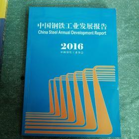 2016,中国钢铁工业发展报告
