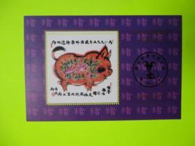 邮票样张:最佳邮票评选纪念1996猪
