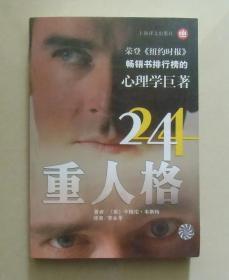 【正版现货】24重人格 卡梅伦·韦斯特 2002年上海译文出版社