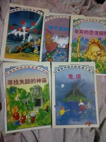 动脑筋神秘历险故事大森林(镜子里的幽灵、奇异的恐龙探险、寻找失踪的神庙、鬼塔、魔鬼海湾的危险)5本合售