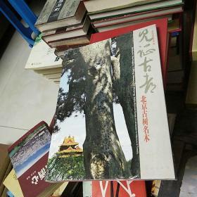 见证古都:北京古树名木:Beijing municipal bureau of landscape architecture  forestry:[中英文本]