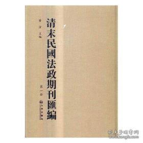 清末民国法政期刊汇编 续编(16开精装 全73册)